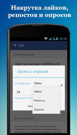 Накрутка лайков ВКонтакте ВК