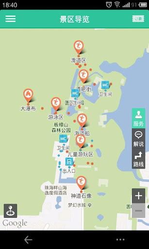 珠海梦幻水城-导游助手•旅游攻略•打折门票