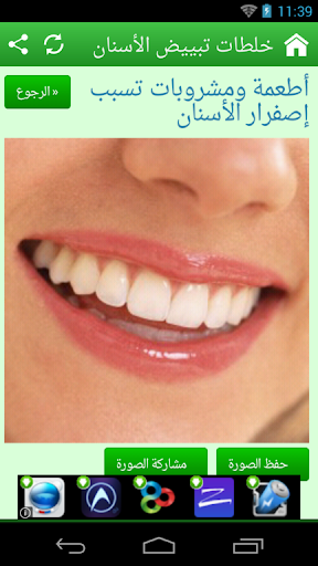 خلطات تبييض الأسنان