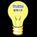 FlashOn(플래쉬온, 플래시라이트)