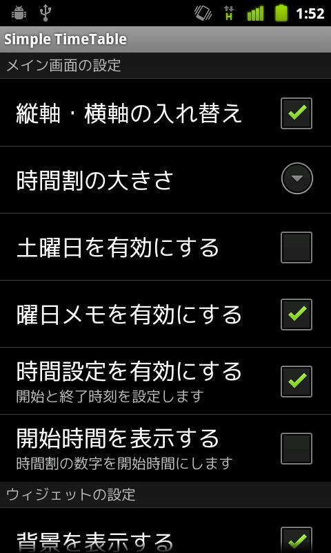 時間割 for Android- screenshot