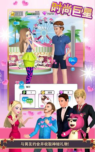 玩角色扮演App 时尚巨星免費 APP試玩