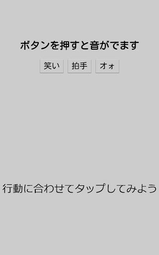 玩娛樂App|シットコムサウンド免費|APP試玩