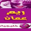 دردشة ريم عمان icon