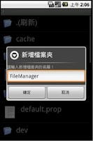 Screenshot of File Manager test