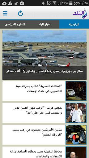 صدى البلد - Sada El Balad
