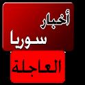 أخبار سوريا العاجلة - خبر عاجل