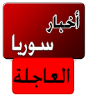 أخبار سوريا العاجلة - خبر عاجل icon