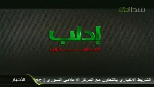 قناة شدا الحرية