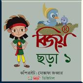 Bijoy Chhora 1