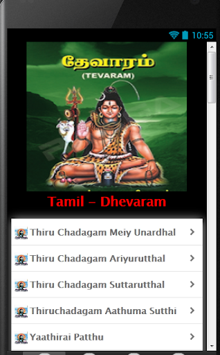 Tamil Dhevaram Songs