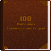 100Смешных Закона Разных Стран