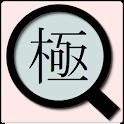 Font Enlarger icon