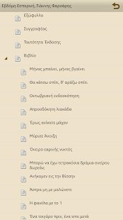Εβδόμη Εσπερινή, Γ. Φαρσάρης - screenshot thumbnail