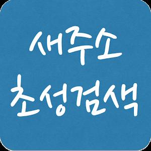 Freeapkdl 간단 초성 새주소 / 도로명 검색 for ZTE smartphones