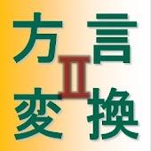 方言変換Ⅱ(長文を入力してください!)