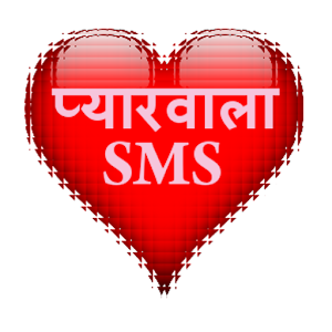 pyarwala sms hindi love sms   android apps on google play