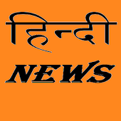 Hindi News | Hindi Newspaper