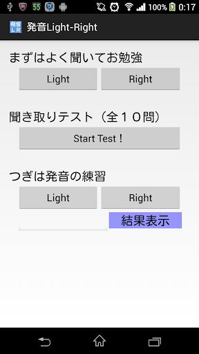 発音練習LightとRight