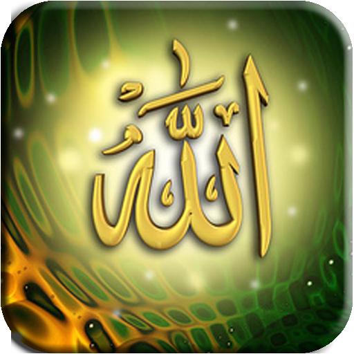 伊斯蘭教鈴聲 音樂 App LOGO-硬是要APP