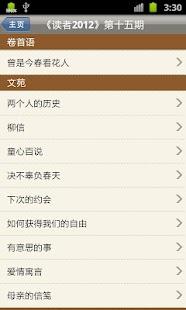 玩個人化App 读者2014免費 APP試玩