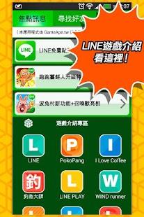 遊戲交友 for LINE 非官方版