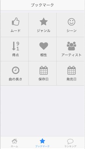 玩免費生活APP|下載カラオケ選曲メモ [モチウタ] 楽曲の視聴も可能 app不用錢|硬是要APP