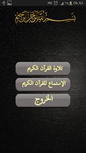 القرآن الكريم - تلاوة و قراءة