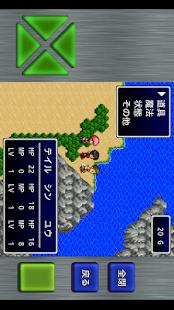 ガイラルディア幻想2 - screenshot thumbnail