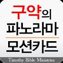 구약의 파노라마 모션카드 icon