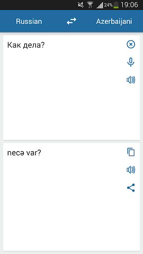 ロシアアゼルバイジャン語翻訳