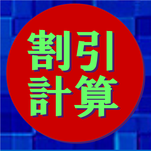 割引計算機  LOGO-APP點子