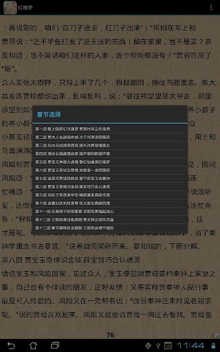 【免費書籍App】紅樓夢-APP點子