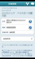 Screenshot of Wi-Fiチェッカー