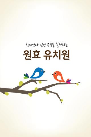 원효유치원-봉황동