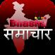 Samachar - India Hindi News