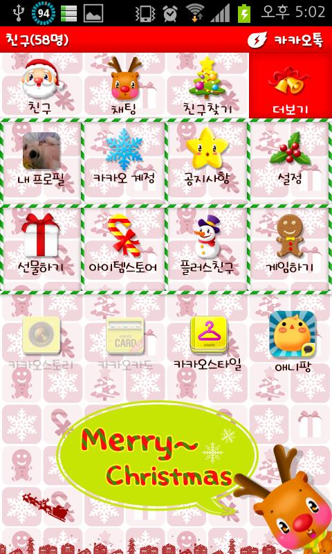 KAKAO Christmas Theme Love - screenshot