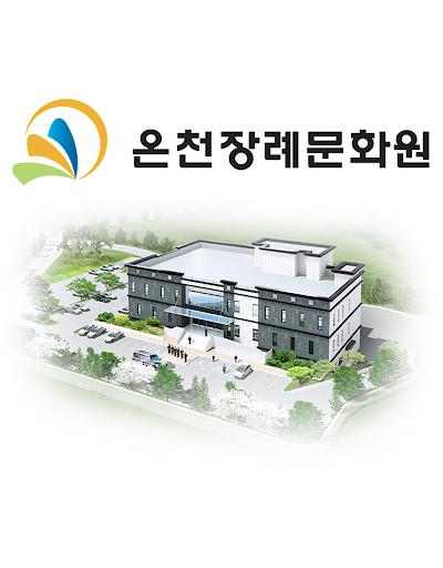 온천장례문화원 최고의 장례문화 지향