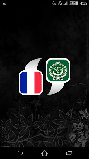 مترجم عربي فرنسي فوري