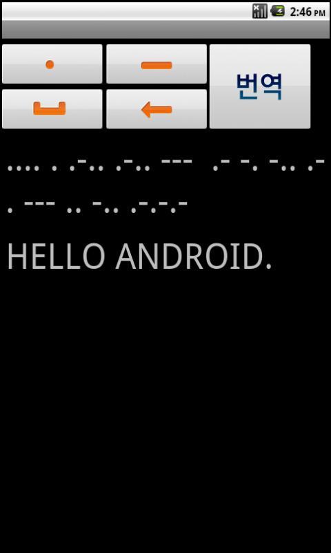 모스부호 해석기 - screenshot