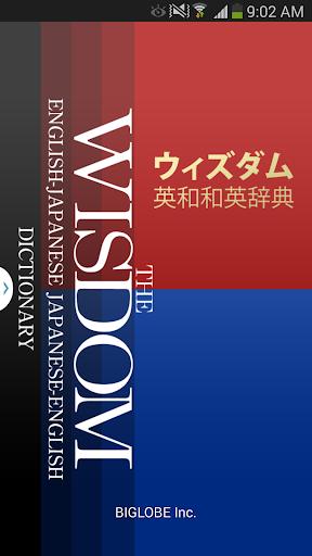 【優待版】ウィズダム英和・和英辞典|ビッグローブ辞書