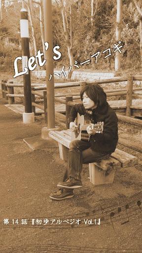 Let sハイパーアコギ『初歩アルペジオ Vol.1』