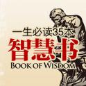 一生必读的35本智慧书 icon