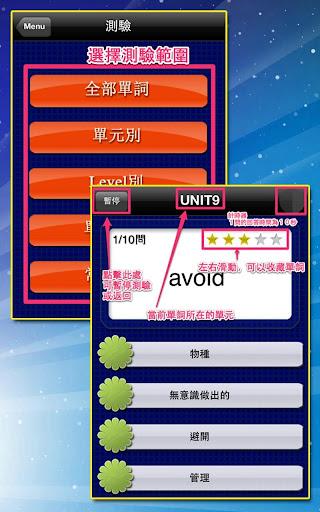 免費下載教育APP|TOEIC重要英語單詞(發音版) app開箱文|APP開箱王