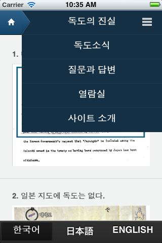 Truth of Dokdo - screenshot