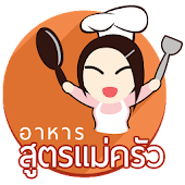 ChingCanCook สูตรอาหาร