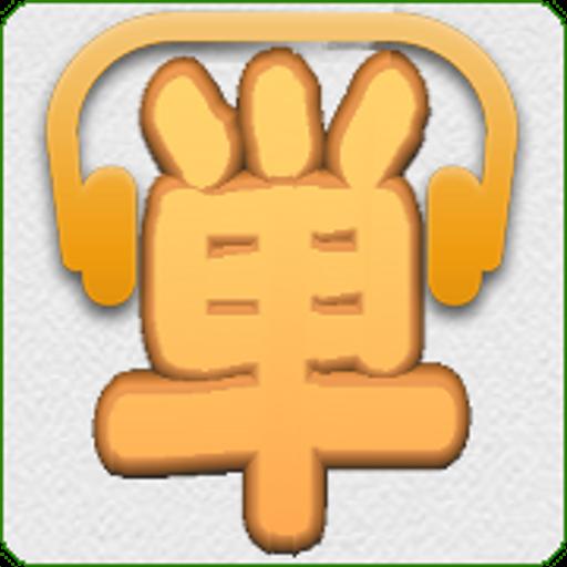 聞き流し英単語 教育 App LOGO-硬是要APP