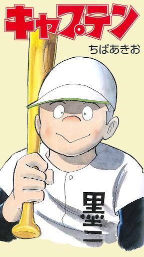 野球漫画「キャプテン・プレイボール」~全巻無料【フルコミ】