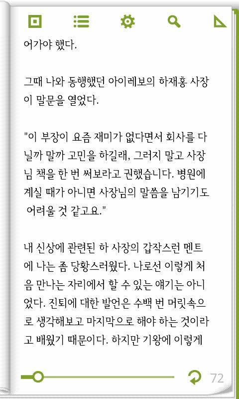 오이북리더- screenshot