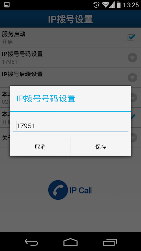 【免費通訊App】IP拨号-APP點子